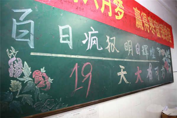 高考最后的日子_高考冲刺最后的日子
