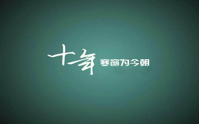 高考加油图片_励志大学