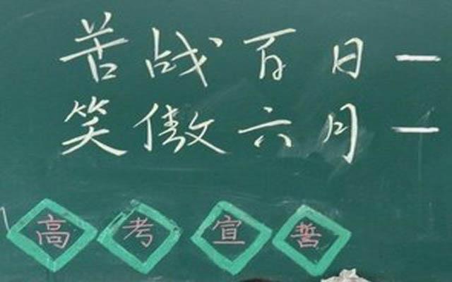 考前励志图片_励志大学
