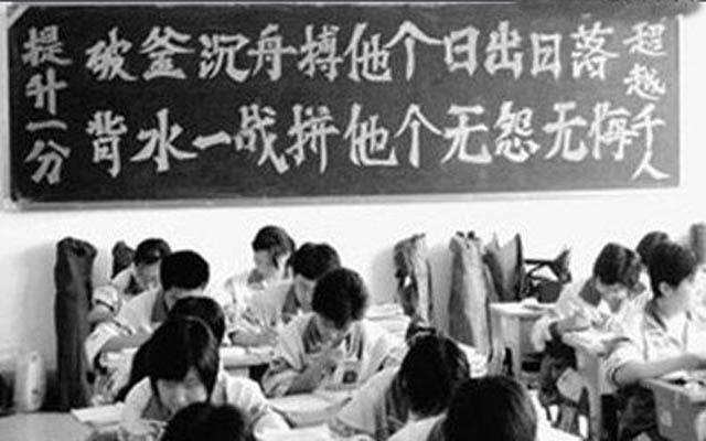 考前励志图片8_励志大学