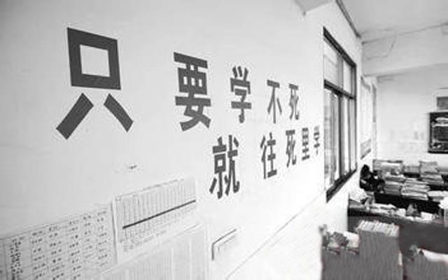 考前励志图片7_励志大学