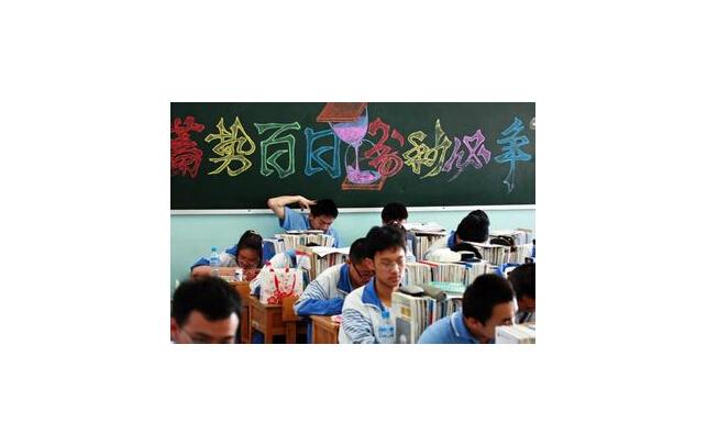 为高考准备的图片_励志大学