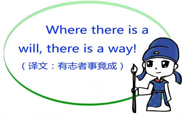 英语励志图片
