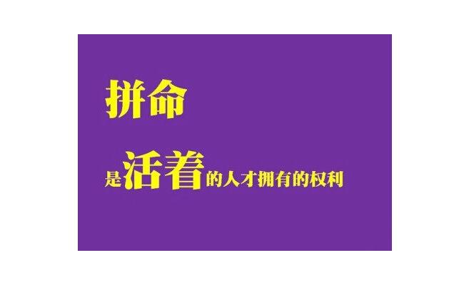 拼命是活着的人才有的权利_励志大学