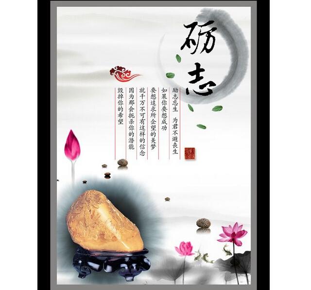 励志中国图片