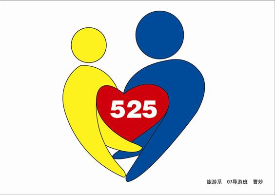 正能量图片之525心理健康图片_励志大学
