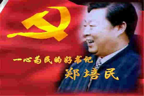"""郑培民湖南省委原副书记-郑培民2002年""""感动中国""""人物"""