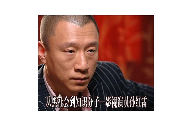孙红雷黑帮图片