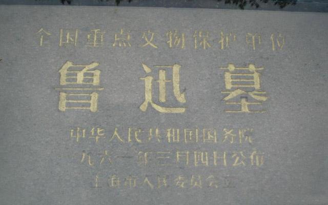 鲁迅墓_励志大学