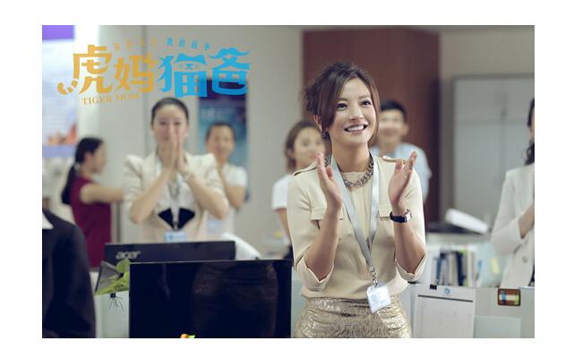 赵薇《虎妈猫爸》剧中照片_励志大学
