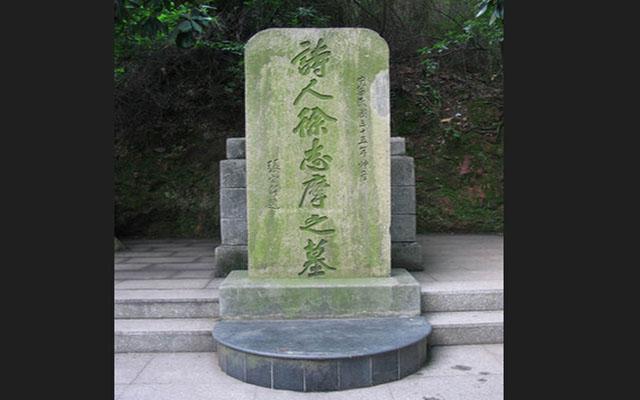 徐志摩墓_励志大学