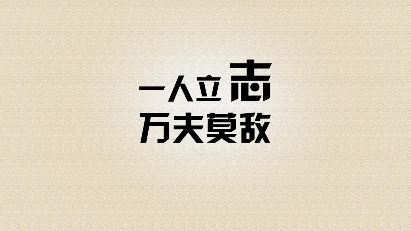 励志文字_励志文字图片