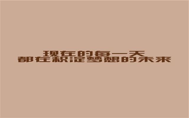 励志的文字图片大全_励志大学