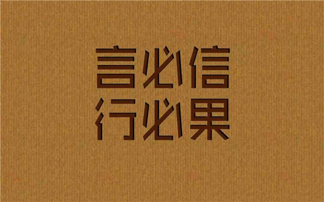 言必信,行必果_励志大学