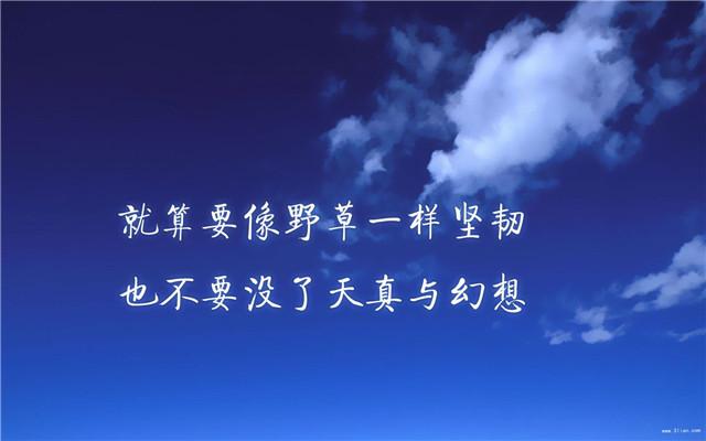 励志文字图片_励志大学