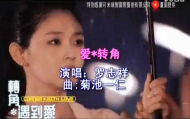 罗志祥 爱转角KTV版_标清