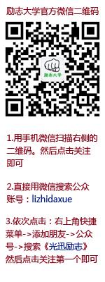励志大学官方微信